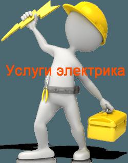 Сайт электриков Абакан. abakan.v-el.ru электрика официальный сайт Абакана
